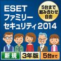 ESET ファミリー セキュリティ 2014 ダウンロード3年版