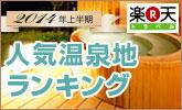 最新の人気温泉地ランキング TOP20★