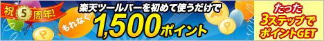 【5周年記念】楽天ブックスご利用者必見!今だけ♪初回利用でもれなく1,500ポイント