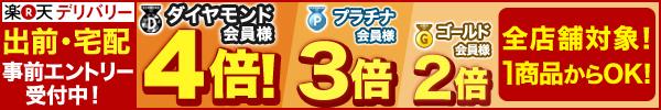 【楽天デリバリー】今週末は出前でポイントアップ!事前エントリー受付中!