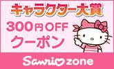 【サンリオzone】ブックスの全商品に使える!300円OFFクーポン配布中♪