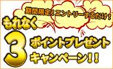 【Infoseek】簡単!もれなく3ポイントGET!