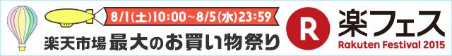 楽フェス 2015 予告8月1日(土)から8月5日(水)東京ビッグサイト