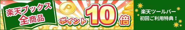 楽天ツールバーデビューで【楽天ブックス全商品】ポイント10倍!