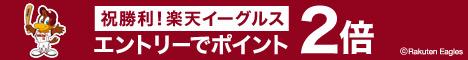 祝勝利!楽天イーグルス!エントリー&1,000円以上購入でポイント2倍