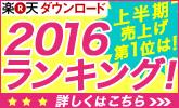【楽天ダウンロード】2016年上半期の人気コンテンツを発表!