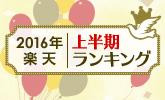 【楽天市場】総合30位&全32ジャンルのTOP30を一挙公開!<