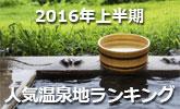 【楽天トラベル】2016年上半期 人気温泉地TOP20を大発表!