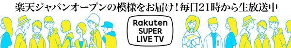 楽天スーパーライブTV
