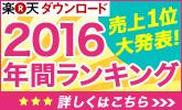 【楽天ダウンロード】2016年の人気コンテンツはこちら!