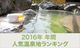 【楽天トラベル】2016年年間人気温泉地TOP20を大発表!
