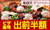 【楽天デリバリー】楽天デリバリーでは人気のお寿司、ピザの出前が今だけ半額!