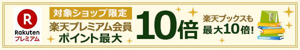 【楽天プレミアム】楽天ブックスも対象!楽天プレミアム会員ならポイント最大10倍!