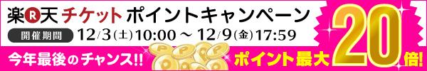 【楽天チケット】チケット買ってポイントがたまる・もらえる!