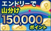 エントリーだけ!150,000ポイント山分けプレゼント!