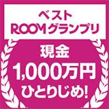 ベストROOMグランプリ!現金1,000万円ひとりじめ