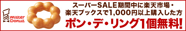 楽天スーパーSALE×ミスタードーナツ ポン・デ・リング1個無料クーポン