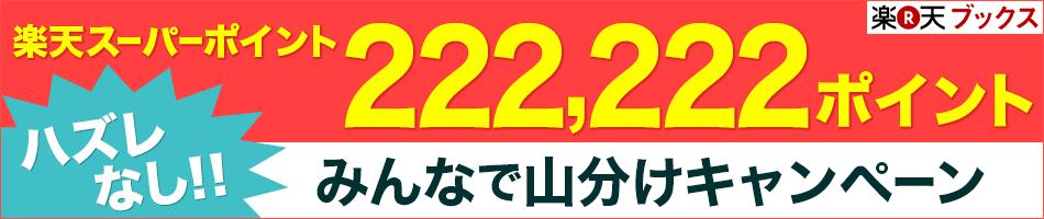 """【楽天ブックス】ラッキーチャンス!楽天ブックス222,222ポイント山分けキャンペーン"""""""