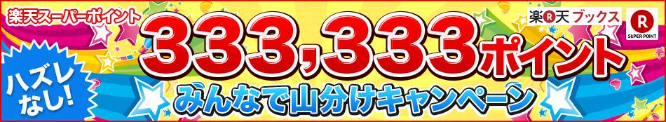 【楽天ブックス】ラッキーチャンス!楽天ブックス333,333ポイント山分けキャンペーン(2014/11/21-2014/12/1)