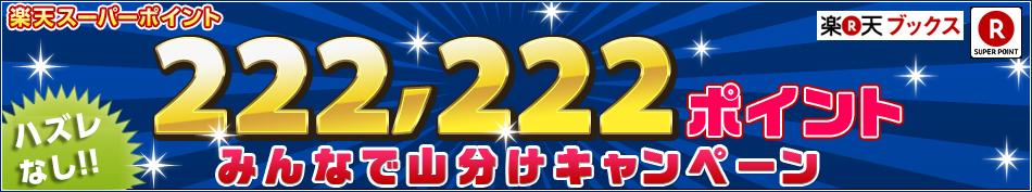 """【楽天ブックス】ラッキーチャンス!楽天ブックス222,222ポイント山分けキャンペーン(2015/4/18-2015/4/30)"""""""