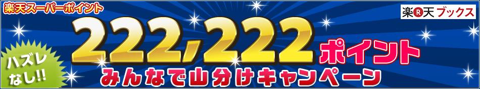 """【楽天ブックス】もれなくもらえる!楽天ブックス222,222ポイント山分けキャンペーン"""""""