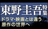 東野圭吾 特集