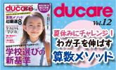 """Vol.12 夏休みにチャレンジ!わが子を伸ばす!""""算数メソッド""""を探せ!"""