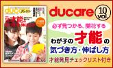 Vol.10 ɬ�����Ĥ��볫�֤��� �郎�Ҥκ�ǽ�ε��Ť���Ф���