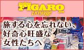FIGARO Voyage特集