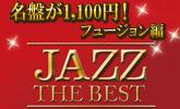 名盤が1,100円!JAZZ THE BEST フュージョン編