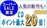 スーパーSALE限定 CDポイント最大20倍