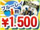 ブルーレイ1,500円ポッキリ