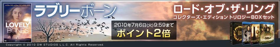 『ラブリーボーン』『ロード・オブ・ザ・リング Blu-ray BOXセット』ポイント2倍キャンペーン