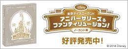 東京ディズニーランド アニバーサリーズ&ファンティリュージョン!(TDR・TDL関連) 発売中