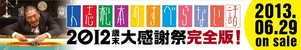 人志松本のすべらない話 2012 歳末大感謝祭 完全版!2013年06月29日発売