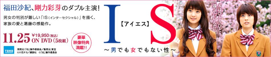 IS (アイエス)〜男でも女でもない性〜