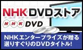 NHKエンタープライズが送る選りすぐりのDVD!