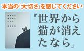 いま読みたい!感動的、人生哲学エンタテインメント。川村元気『世界から猫が消えたなら』
