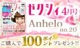 『ゼクシィ4月号』『Anhelo no20』を買って100ポイントをゲットしよう♪