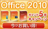 Office2010 ポイント5倍