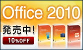10%OFF!Office 2010発売中!