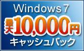 10,000円キャッシュバック!さらに50万ポイント山分け!