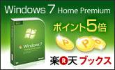 Windows Home Preminum �ݥ����5�ܥ����ڡ���»��桪