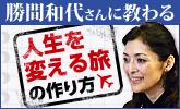 勝間和代さんに教わる「人生を変える旅の作りかた」
