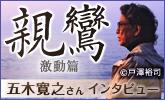 五木寛之 さんインタビュー