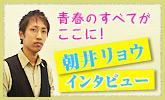 朝井リョウ さんインタビュー