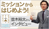 「ミッションからはじめよう!」並木裕太さん
