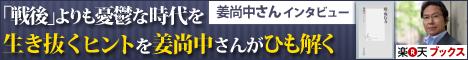 姜尚中さん「続・悩む力 」