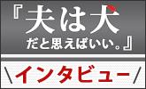 高濱正伸 さんインタビュー
