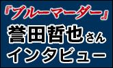 誉田哲也さん インタビュー